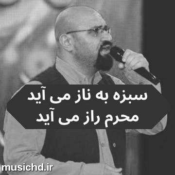 دانلود آهنگ محمد حشمتی جدایی ها به من زودتر رسانش