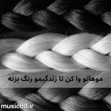 دانلود آهنگ شهاب رمضان وقتی هیشکی شبیه حرفاش نبود تو بودی